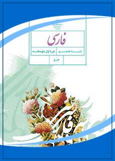گام به گام فارسی هشتم