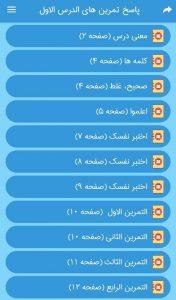 تمرین های درس اول عربی دوازدهم