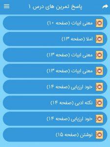 تمرین های درس یک فارسی نهم