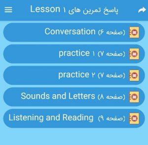 پاسخ تمرین های درس یک انگلیسی هفتم