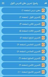 پاسخ تمرین های درس اول عربی هشتم