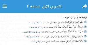 جواب تمرین در یک عربی نهم