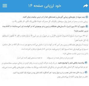 جواب خودارزیابی صفحه 14 فارسی نهم