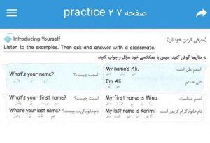 پاسخ تمرین practice 2 انگلیسی هفتم