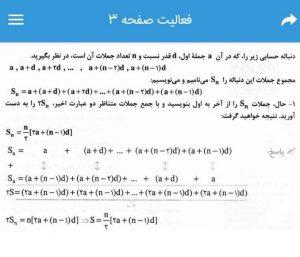 پاسخ فعالیت صفحه 3 حسابان یازدهم