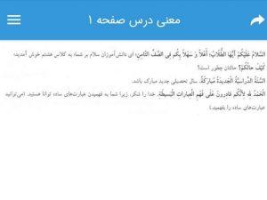 معنی درس یک عربی هشتم