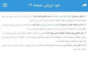 خود ارزیابی گام به گام فارسی هشتم