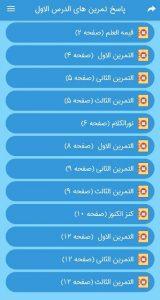 پاسخ تمرین های درس اول عربی هفتم