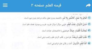 قیمه العلم صفحه 2 عربی هفتم