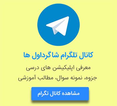 کانال تلگرام شاگرداول ها