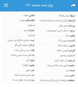 واژه نامه صفحه 121 فارسی نوشتاری سوم ابتدایی