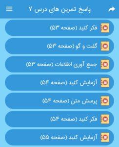 جواب تمرین های درس7 علوم ششم