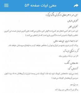 معنی ابیات صفحه 54 فارسی چهارم