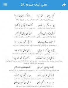 معنی ابیات صفحه58 فارسی هفتم