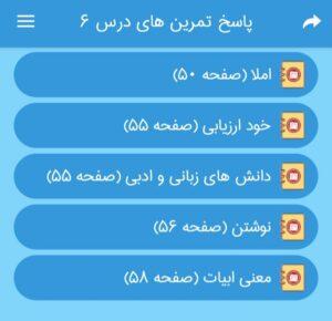 جواب تمرین های درس6 فارسی هفتم