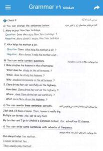 جواب گرامر صفحه 79 زبان نهم