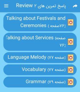 جواب تمرین های REVIEW 2 گام به گام زبان نهم