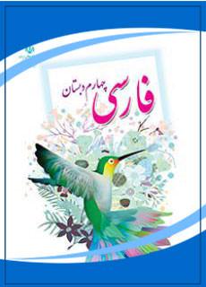 گام به گام فارسی چهارم