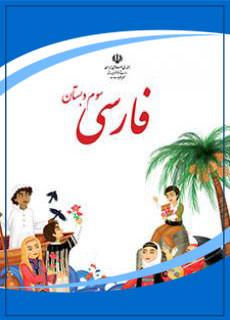 گام به گام فارسی نوشتاری سوم